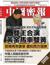 《中國密報》第39期: 雙王合演黃金馬車雙簧