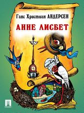 Анне Лисбет (перевод А. и П. Ганзен)