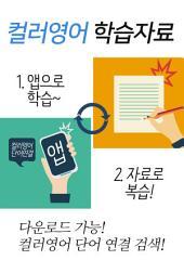 컬러영어 학습지. 9: 프린트해서 학습하세요~