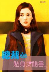 總裁的貼身女秘書(三)