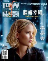 世界電影雜誌 第564期 2015年12月號: 翻轉幸福