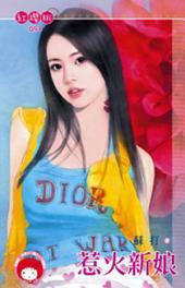 惹火新娘: 禾馬文化紅櫻桃系列090