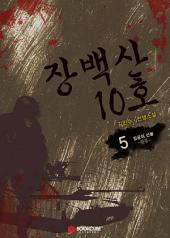 장백산 10호 5 (완결): 악귀들의 고지