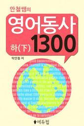 영어동사 1300 (하)