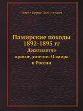 Памирские походы 1892-1895 гг