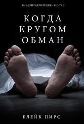 Когда Кругом Обман (Загадки Райли Пейдж – Книга№2)