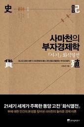 사마천의 부자경제학