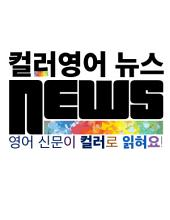 2. 컬러 영어 뉴스: 컬러로 영어 뉴스가 읽혀요~