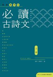 香港高中生必讀古詩文(上冊)