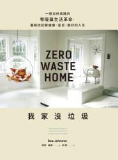 我家沒垃圾:一個加州媽媽的零廢棄生活革命,重新找回更健康、富足、美好的人生: Zero Waste Home:The Ultimate Guide to Simplifying Your Life by Reducing Your Waste