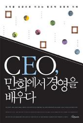 CEO, 만화에서 경영을 배우다