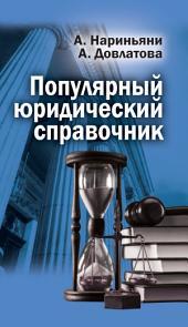 Популярный юридический справочник