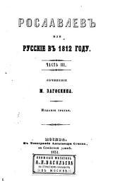 Рославлев, или, Русские в 1812 годы: Объемы 3-4