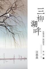 《松园旧事》 第一部 《三柳湖畔》 Song Yuan Jiu Shi: 三柳湖畔 , San Liu Hu Pan