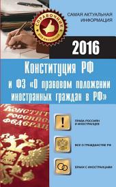 Конституция РФ и Федеральный закон. Права россиян и иностранцев в России