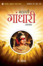 Mahabharat Ke Amar Patra: Mahasati Gandhari: महाभारत के अमर पात्र : महासती गांधारी