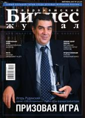 Бизнес-журнал, 2007/10: Воронежская область
