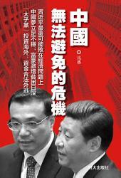 《中國無法避免的危機》