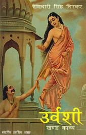 उर्वशी (Hindi Poetic Novel): Urvashi (Hindi Epic)