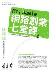 Mr. Jamie網路創業七堂課