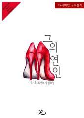 그의 연인: 박 남매 시리즈