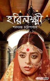 হরিলক্ষ্মী / Harilakshmi (Bengali): A Classic Bengali Fiction