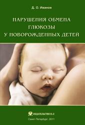 Нарушения обмена глюкозы у новорожденных детей