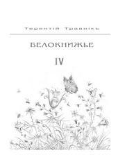 Белокнижье. Собрание сочинений в 4-х томах: Том 4