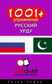 1001+ упражнения Pусский - урду