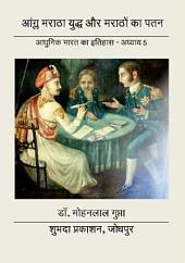 Anglo-Maratha War and Fall of Marathas: आंग्ल मराठा युद्ध और मराठों का पतन