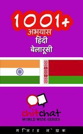 1001+ अभ्यास हिंदी - बेलारूसी