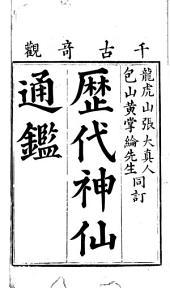 歷代神仙通鑑: 第 1 卷