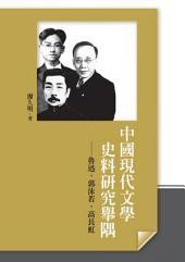中國現代文學史料研究舉隅: 魯迅、郭沫若、高長虹
