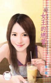 女王的總管~豪門遊戲 欺負篇《限》: 禾馬文化甜蜜口袋系列417