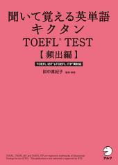 [音声DL付]聞いて覚える英単語 キクタンTOEFL(R) TEST【頻出編】
