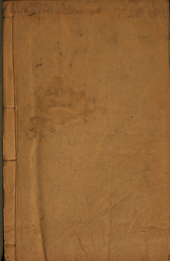 從政觀法錄: 第 1-4 卷