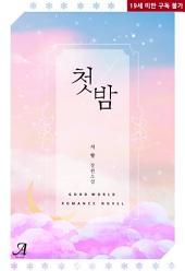 [세트]첫밤 (전2권/완결)