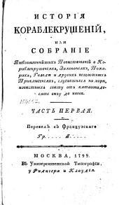История кораблекрушений, или, Собрание любопытнѣйших повѣствований о кораблекрушениях...: Часть первая