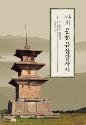 나의 문화유산답사기 1: 남도답사 일번지