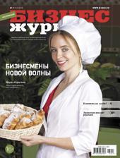 Бизнес-журнал, 2015/11: Костромская область