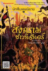 สงครามชาวนิรันดร์ เล่ม7 :ชุด นักสืบเทพนิยาย: The Sisters Grimm 7: The Everafter War