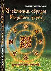 Славянские обряды родового круга