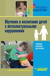 Обучение и воспитание детей с интеллектуальными нарушениями