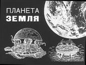Планета Земля (Диафильм)