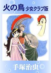火の鳥(少女クラブ版)