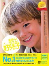 教出好兒子:男孩教養經典代表作,暢銷全球200萬本!