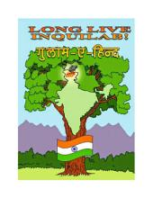 गुलाम-ए-हिन्द (Ghulam-e-Hind): Long Live Inquilab #02