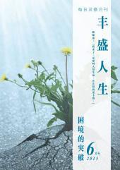 困境的突破: 丰盛人生灵修月刊【简体版】2015年06月号