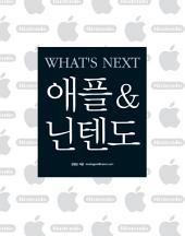 WHAT`S NEXT 애플 & 닌텐도