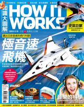 2017年06月號 HOW IT WORKS 知識大圖解 中文版: 極音速飛機